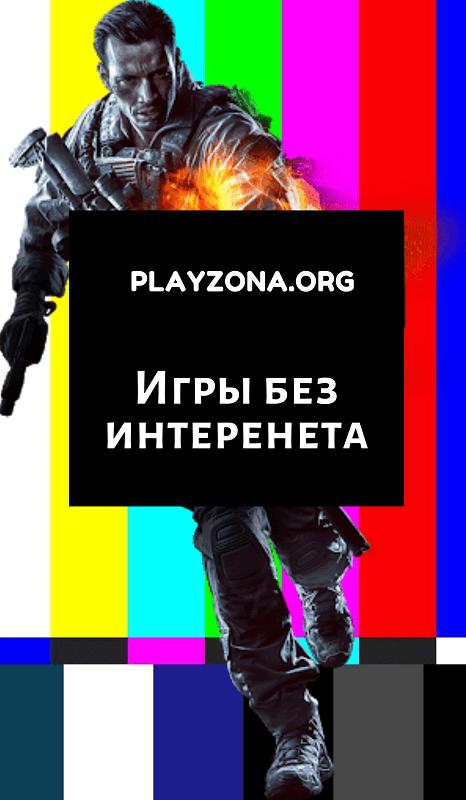 Игры без интернета на пк
