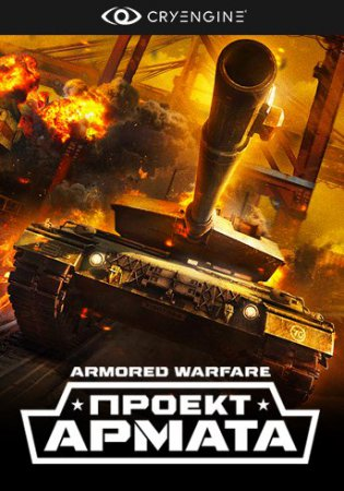 Armored Warfare: Проект Армата (2016) русская версия