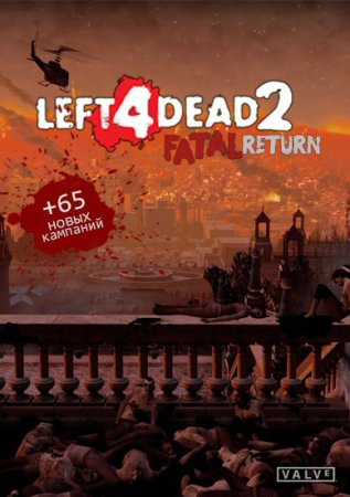 Left 4 Dead 2: Fatal Return [v2.1.4.2 + 65 новых кампаний] (2016)
