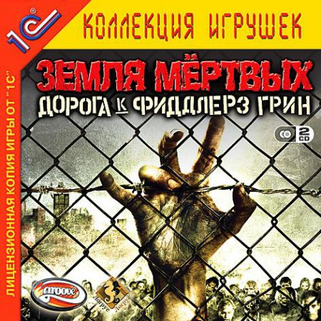 Land of the Dead: Road to Fiddler's Green / Земля мертвых: Дорога к Фиддлерз Грин (2005) PC