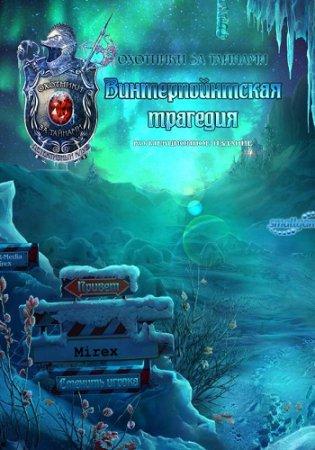 Охотники за тайнами: Арктическая трагедия. Коллекционное Издание (2016) PC