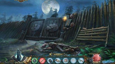 Призрачная тень волка 5. Пути ужаса. Коллекционное издание  (2016) PC