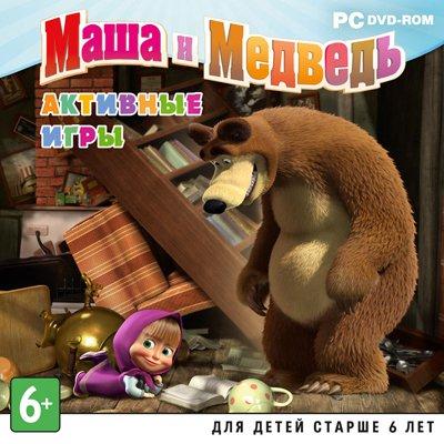 Маша и Медведь. Активные игры (2013) PC | Лицензия