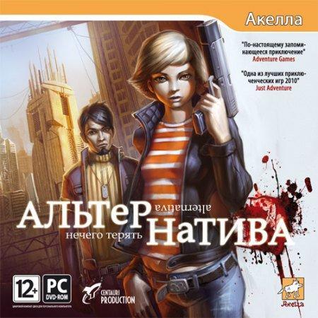 Alternativa (2011) PC | RePack