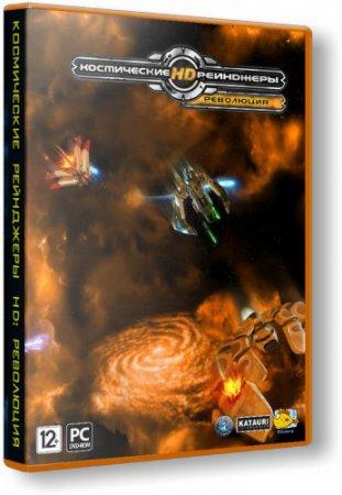 Космические рейнджеры HD: Революция рпг скачать торрент  (2013) PC | RePack