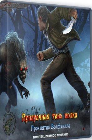 Призрачная тень волка 6. Проклятие Волфхилла. Коллекционное издание (2016) PC