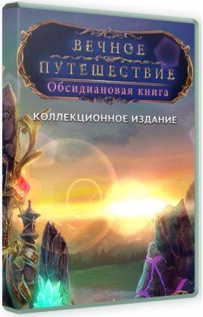 Вечное путешествие 4. Обсидиановая книга. Коллекционное издание (2015) PC