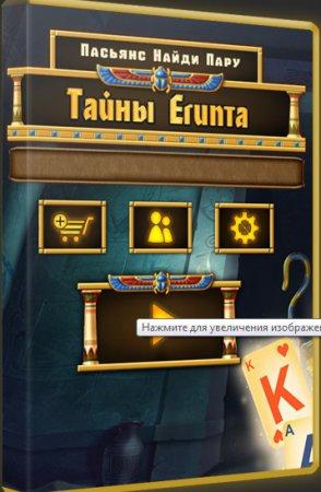 Пасьянс Найди Пару. Тайны Египта (2016) PC
