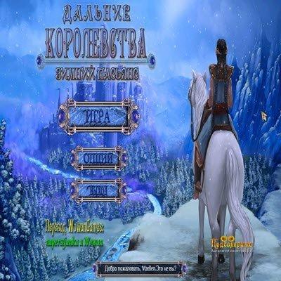 Дальние Королевства: Зимний пасьянс (2014) скачать логические игры