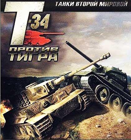 Танки Второй Мировой: Т-34 против Тигра (2007) PC | Лицензия игры симуляторы через торрент на компьютер