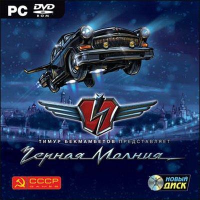 Черная молния / Black lightning (2010) PC | RePack скачать игры экшен через торрент
