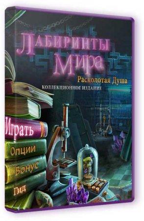 Лабиринты мира. Расколотая душа. Коллекционное издание (2014) PC квесты скачать торрент на русском языке