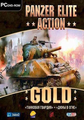 Panzer elite action: fields of glory (panzer elite action.