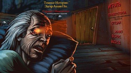 Темные истории 8: Эдгар Аллан По. Сердце-обличитель. Коллекционное издание (2015)