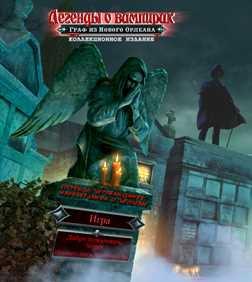 Мрачные легенды 3: темный город. Коллекционное издание (2016.