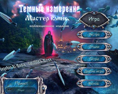 Квесты на русском Темные Измерения 7: Мастер клинков. Коллекционное издание (2016)