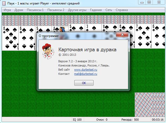 Карточные игры черви онлайн