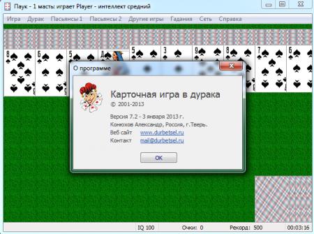 Карточная игра в дурака 7.2 (2013) PC | Portable