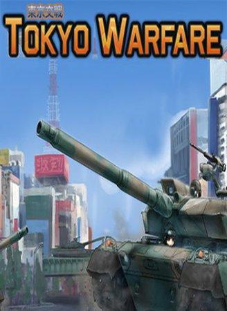 Tokyo Warfare (2016) скачать аркады