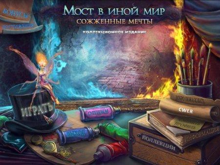 Мост в иной мир Сожженные мечты (2014) квесты на русском | RePack