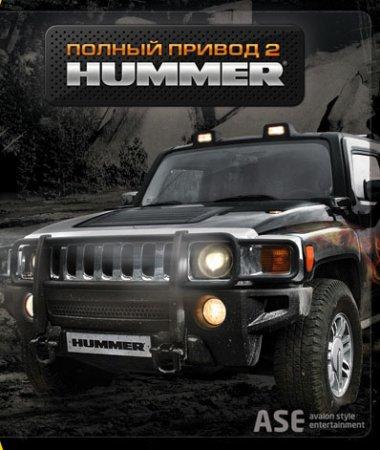 Полный привод 2: Hummer (2007) симулятор автомобиля  | Лицензия