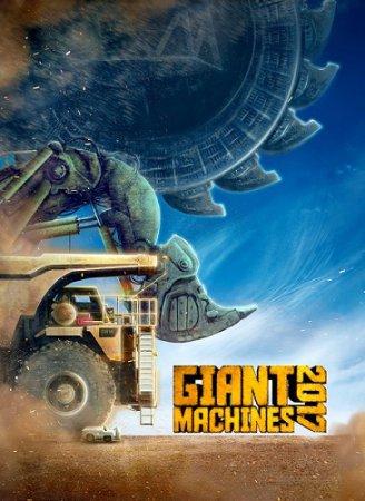 Giant Machines 2017 (2016) симулятор в пк через торрент