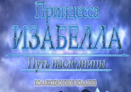 Принцесса Изабелла 3. Путь наследницы. Коллекционное издание (2013)