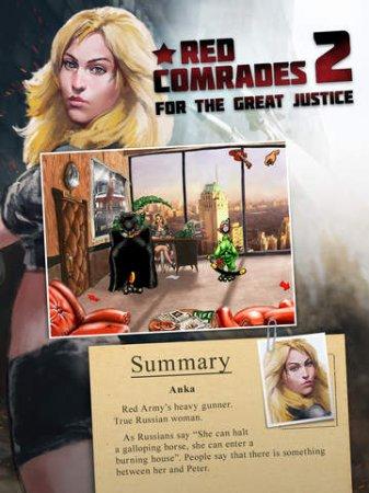 Петька и Василий Иванович 2: Судный день. Перезагрузка / Red Comrades 2: For the Great Justice. Reloaded (2016) PC