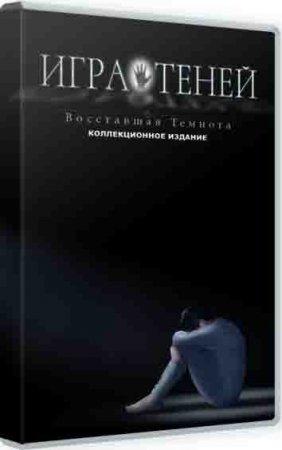 Игра теней: Восставшая Темнота. Коллекционное издание (2016) PC