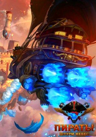 Пираты: Штурм Небес (2016) рпг торрент