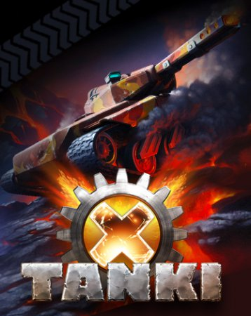 Tanki X (2016) PC | Online-only
