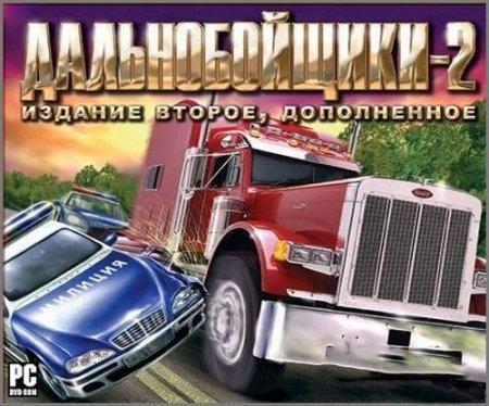 Дальнобойщики 2 (2001) скачать симулятор торрент
