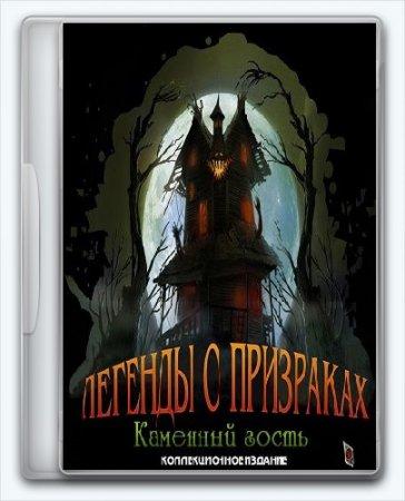 Легенды о призраках 5: Каменный гостьь (2014) скачать торрент | Portable