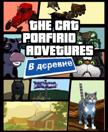 Приключения кота Парфентия в деревне! / The Cat! Porfirio's Adventure (2016) | RePack