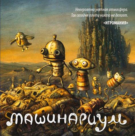 Машинариум / Machinarium (2009) бродилки на PC | Repack