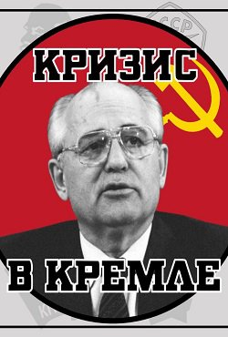 Crisis in the Kremlin / Кризис в СССР (2017) симулятрор на PC | RePack