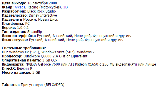 Pure (2008) PC скачать игры аркады