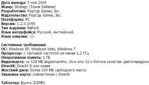 Plants vs. Zombies: GOTY Edition (2009) стратегии на пк
