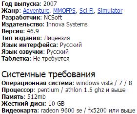 RF Online (2007) Online-only рпг игры на пк