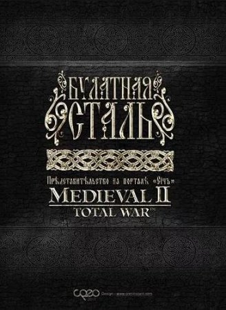 Medieval II: Total War: Kingdoms + Bulat Steel TW (2008) стратегии PC | RePack