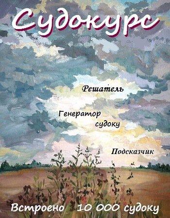 Судоку через торрент / Судокурс  (2017) PC