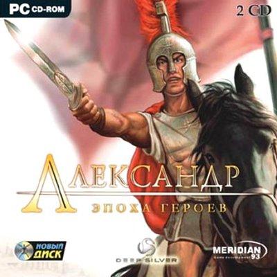 Александр: эпоха героев / Alexander: The Heroes Hour (2005) торрент стратегии PC