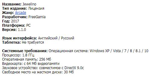 Скачать Jewelino (2017) торрент аркада PC