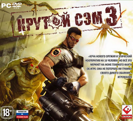 Крутой Сэм 3: BFE / Serious Sam 3: BFE Gold Edition (2011) стрелялки PC