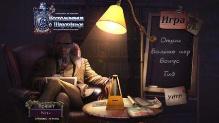 Охотники за тайнами 13: Воспоминания о Шадоуфилде. Коллекционное издание (2017) PC