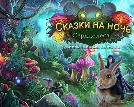 Сказки на ночь. Сердце леса. Коллекционное Издание (2017) торрент квест PC
