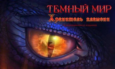 Темный мир 4: Хранитель пламени Коллекционное издание (2017)  торрент квест PC
