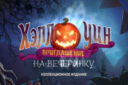 Хэллоуин: Приглашение на вечеринку. Коллекционное издание (2017)