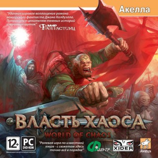 Власть хаоса / World of Chaos (2007) рпг игра