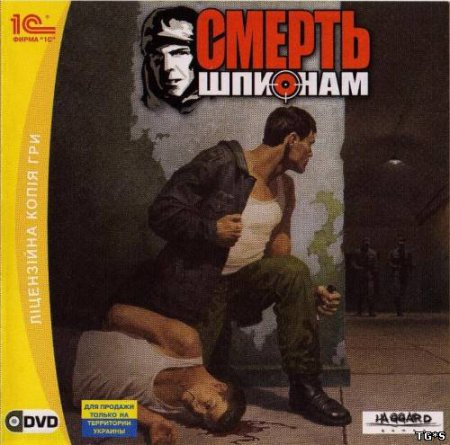 Смерть шпионам / Death to Spies (2007) PC | RePack